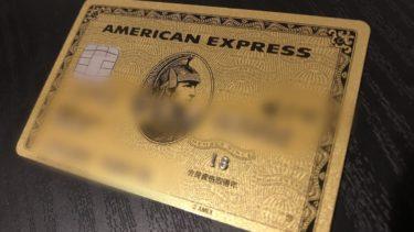 僕がアメックスを使い始めて1年もせずにゴールドカードを取得した方法
