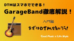 DTMはスマホでできる! GarageBand徹底解説! 入門編:まずはDTMを知ろう!
