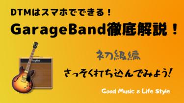 iOS版GarageBand徹底解説! 初級編:さっそく打ち込んでみよう!