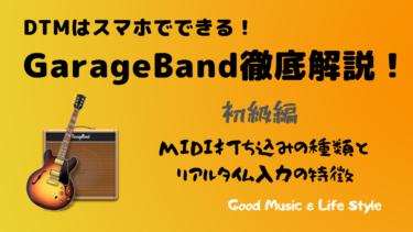 iOS版GarageBand徹底解説! 初級編:MIDI打ち込みの種類とリアルタイム入力の特徴