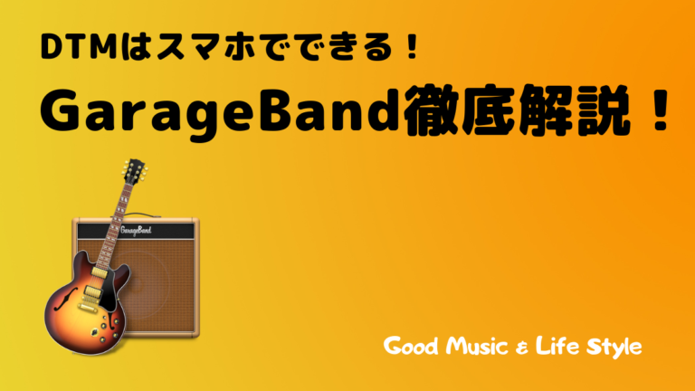 iOS版GarageBand解説