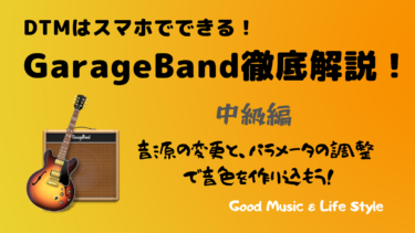 iOS版GarageBand徹底解説! 音源の変更と、パラメータの調整で音色を作り込もう!