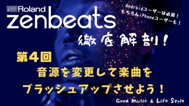 スマホでDTM! Zenbeats徹底解剖! – 音源を変更して楽曲をブラッシュアップさせよう!