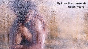 Takeshi Roove – インスト楽曲『My Love』公開!