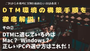DTMに適しているのはMac? Windows? 正しいパソコンの選び方はこれだ!