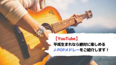 【YouTube】平成生まれなら絶対に楽しめるJ-Popメドレーをご紹介します!