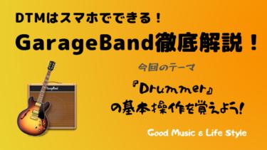 iOS版GarageBand徹底解説! 有能なAIドラム音源『Drummer』の基本操作を覚えよう!