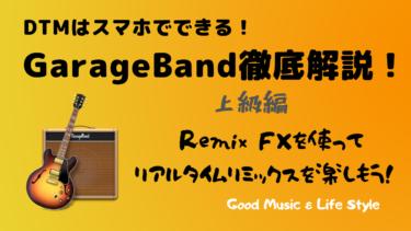iOS版GarageBand徹底解説! Remix FXを使ってリアルタイムリミックスを楽しもう!