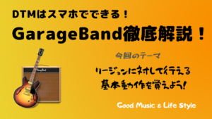 iOS版GarageBand徹底解説! リージョンに対して行える基本操作を覚えよう!