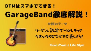 iOS版GarageBand徹底解説! リージョン設定でベロシティやクオンタイズなどを変更しよう!