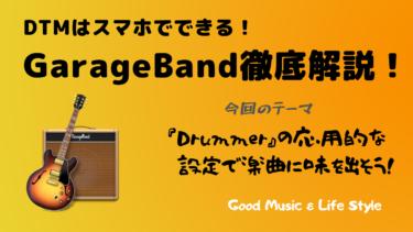 iOS版GarageBand徹底解説! 『Drummer』の応用的な設定で楽曲に味を出そう!