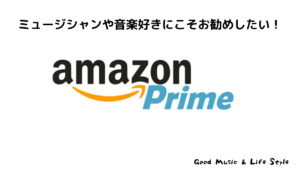 Amazon Primeが在宅ミュージシャンにとってベストなサービスである件