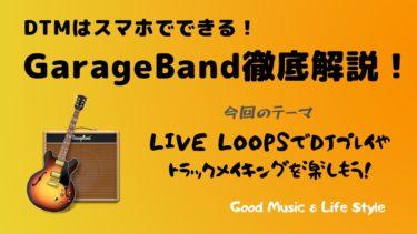 iOS版GarageBand徹底解説! LIVE LOOPSでDJプレイやトラックメイキングを楽しもう!