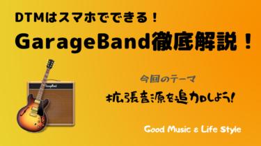 iOS版GarageBand徹底解説! 拡張音源を追加しよう!