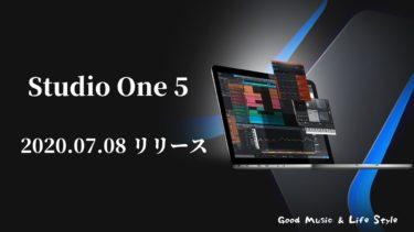 Studio One 5が熱い! メジャーアップデートにより大幅パワーアップ!