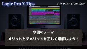 【Logic Pro X 徹底解説】メリットとデメリットを正しく理解しよう!