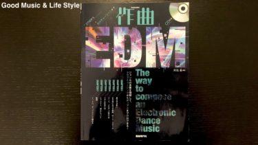 【DTMer向け教本紹介】EDMの定義と作曲技法を同時に学べる良書があった