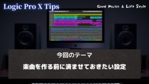 【Logic Pro X 使い方講座】楽曲を作る前に済ませておきたい設定