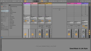 【DTM】Ableton Live 10 Liteが2020年内無料配布! プロも愛用するDAWを手に入れよう!