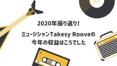 【2020年】ミュージシャンTakesy Rooveの今年の収入はこうでした