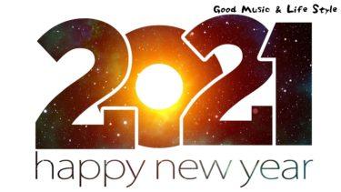 【祝2021】新年あけましておめでとうございます!