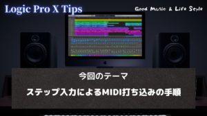 【Logic Pro X 使い方講座】ステップ入力によるMIDI打ち込みの手順