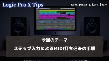 【Logic Pro X Tips】ステップ入力によるMIDI打ち込みの手順