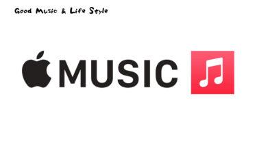 【Apple Music徹底解説】メリットとデメリットを正しく理解しよう!