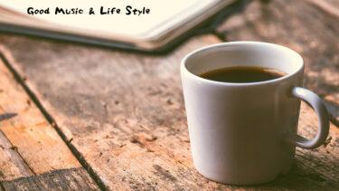 一生懸命なあなたに1杯のコーヒーを。オススメのコーヒーと飲み方をご紹介!