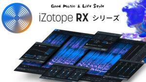【DTM】ノイズ除去の業界標準ツールiZotope RXシリーズの基本の使い方を解説!
