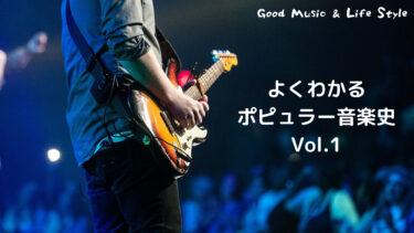 よくわかるポピュラー音楽史 〜黒人音楽ブルース、ジャズの成り立ち〜