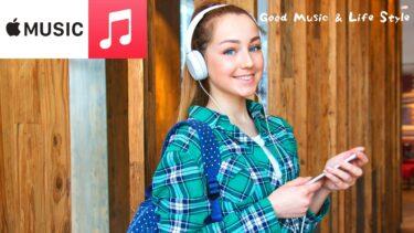 【Apple Musicの使い方】基本操作を完全解説! 新しい音楽体験の旅に出よう!