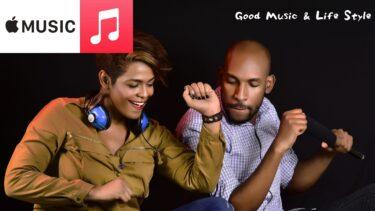 【Apple Music】ファミリープランのメリットとデメリットを徹底解説! 友人同士にもおすすめ!